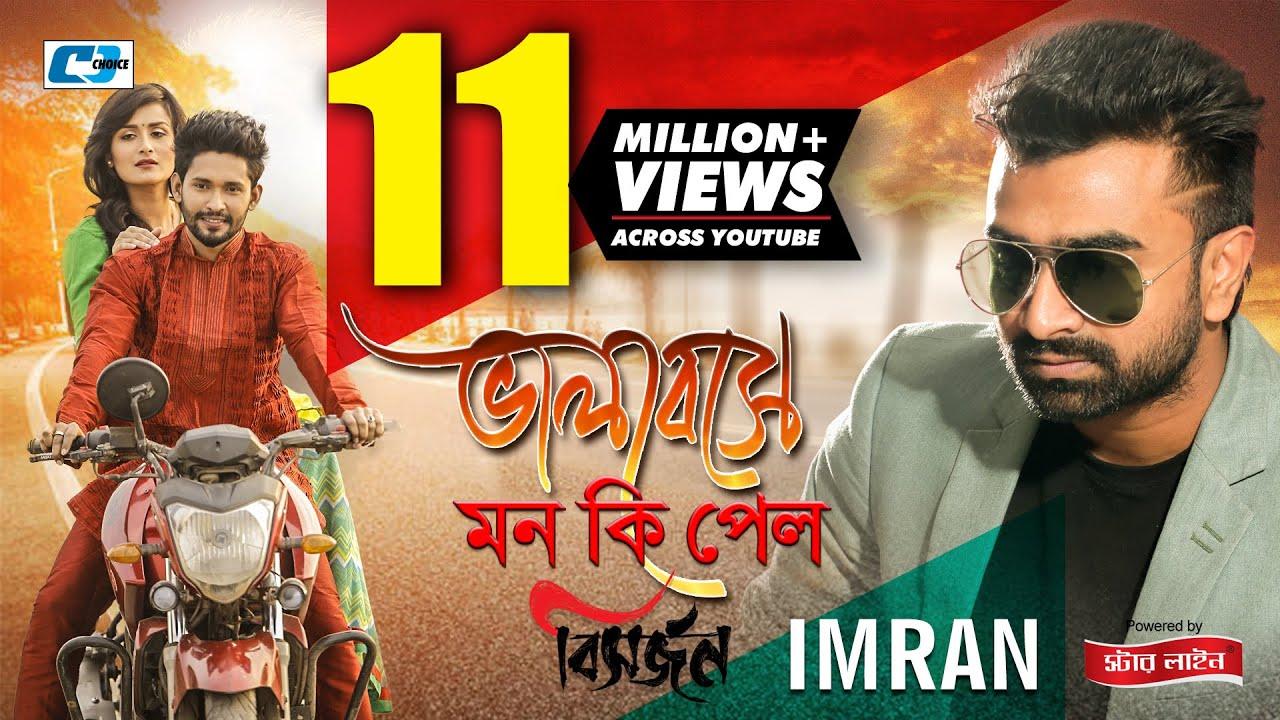 Valobeshe Mon Ki Pelo | Bisorjon | IMRAN | Nirab Islam | Nadia | Ador |  Bangla Music Video