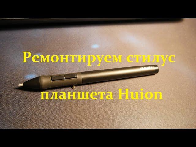 Ремонт стилуса от графического планшета Huion
