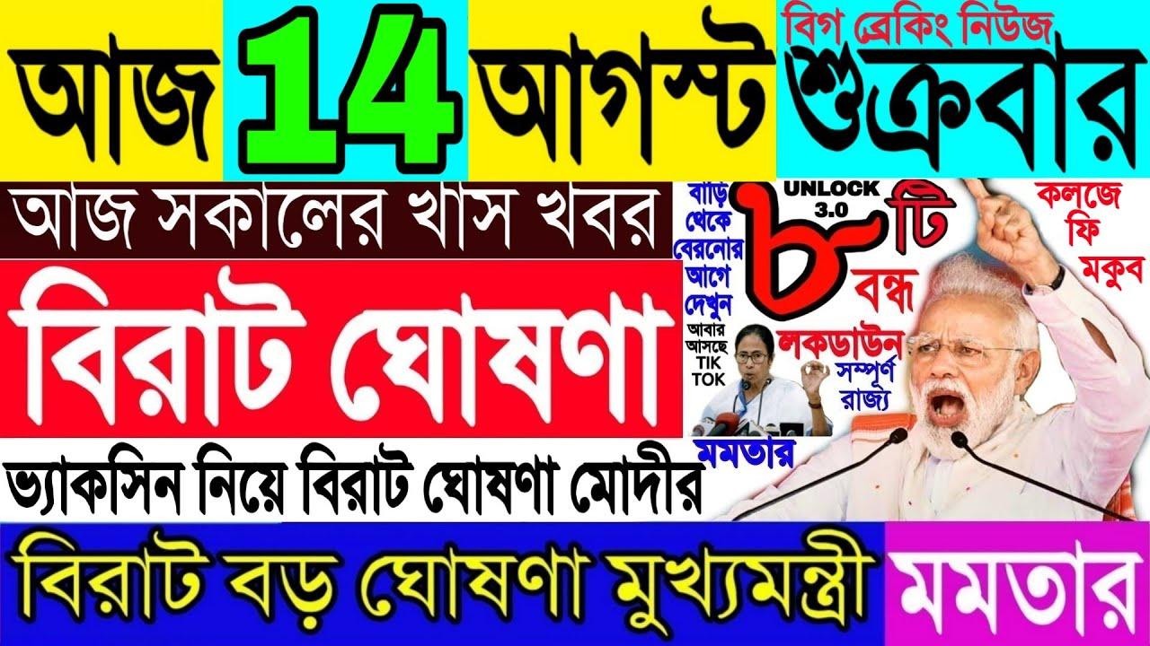আজ ১৪ই আগস্ট শুক্রবার, আজ ৮টি বিরাট বড় খবর || Big Breaking News Today