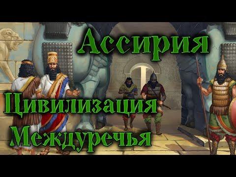Становление Ассирии. Староассирийский период