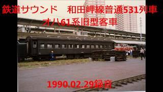 鉄道サウンド 和田岬線普通531列車オハ61系旧型客車 1990 02 29