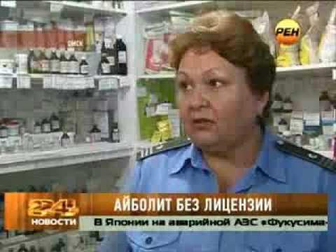 Айболит без лицензии