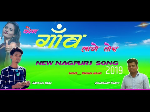 Kon Gawn Lage Tor || New Latest Nagpuri Song 2019 || singer Krishna Majnu