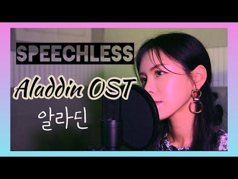 """알라딘 OST Speechless - Naomi Scott From """"Aladdin"""" COVER BY NIDA"""