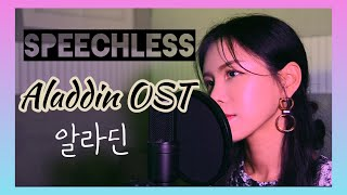 """Gambar cover (알라딘 OST) Speechless - Naomi Scott (From """"Aladdin"""") COVER BY NIDA"""