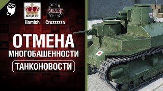 Отмена Многобашенности и Скидки апреля - Танконовости №301 - От Homish и Cruzzzzzo [World of Tanks]