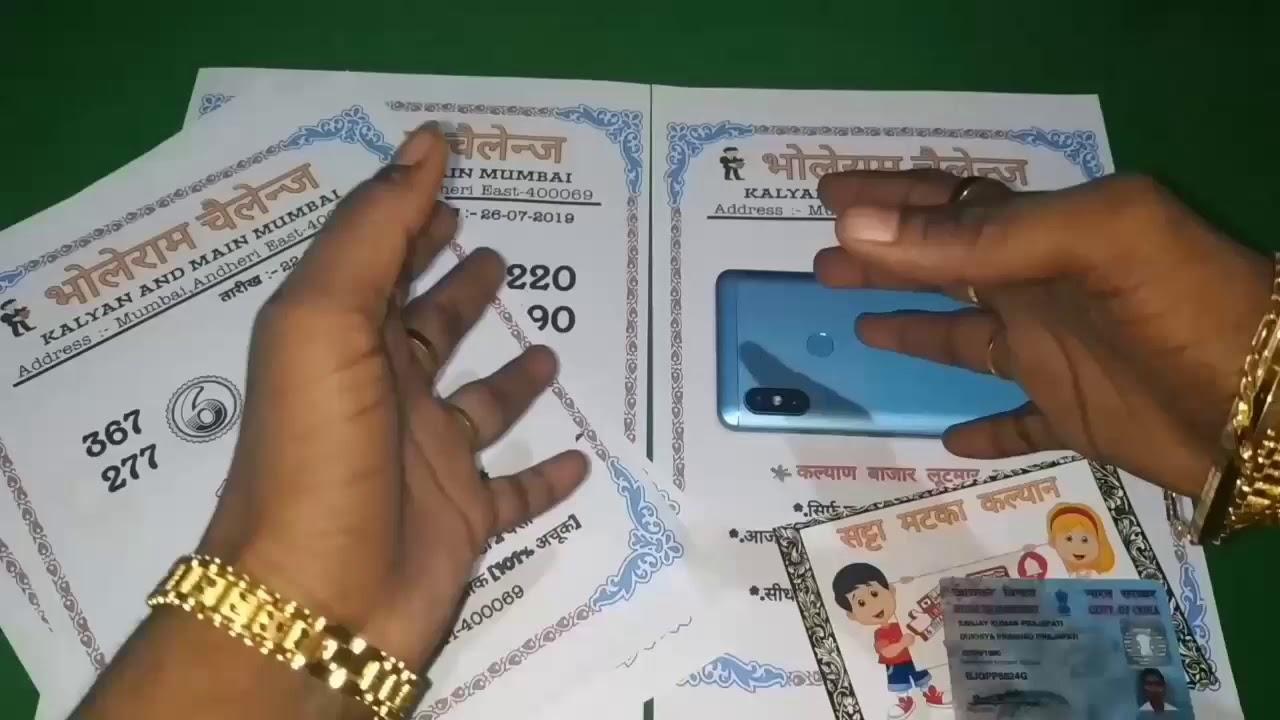 29_07_2019 #Sattamatka #Kalyan #mainmumbai 100% Fix Game