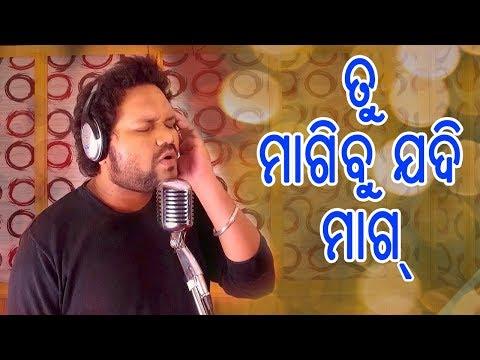 Tu Magibu Jadi Mag | Odia Romantic Song | Humane Sagar Music By Prem Darshan