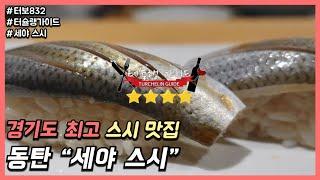 경기도 최고 스시 맛집 :  세야스시 먹방 리뷰 (터슐…