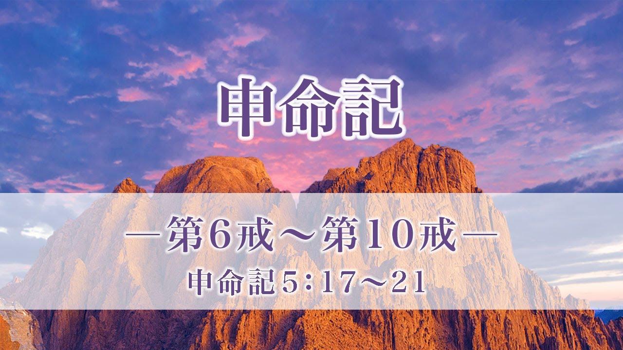 申命記(20)第6戒〜第10戒 5:17〜21