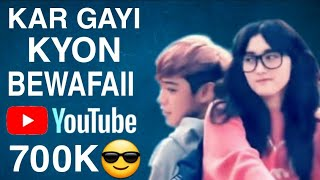 KAR GAYI KYON BEWAFAI | FULL SONG | ORIGINAL SONG | NEW 2017 SONG | SUHAIL HASNAIN |