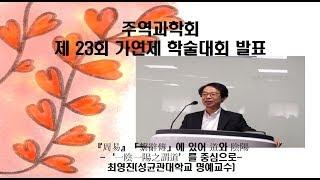 주역과학회 23회 가연제 학술대회 발표자 최영진