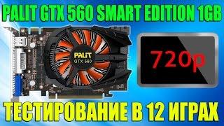 Palit GTX 560 SE 1GB - Test in 12 games - 720p 2017
