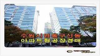 [수원아파트형공장경매] 경기 수원시 영통구 신동 망포동…