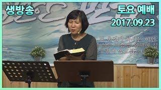 주님이 원하시는 교회  2017년9월23일 토요일저녁7시 생방송예배