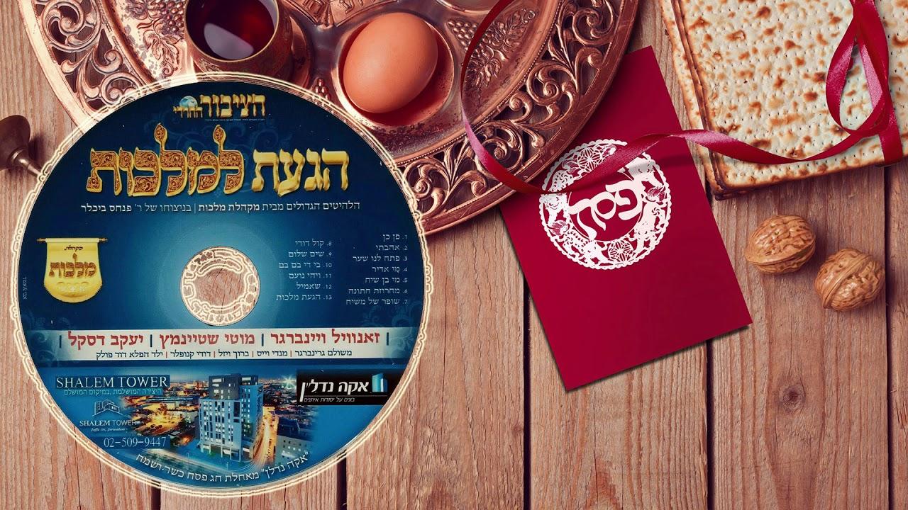 'הגעת למלכות' • מיקס מאלבום היצירות של מקהלת 'מלכות' בניצוחו של פנחס ביכלר
