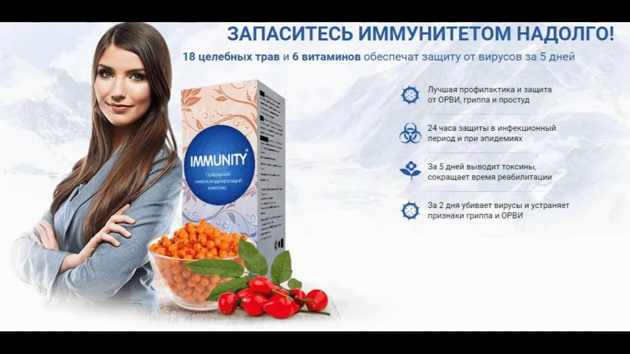 Капли Immunity - отзывы