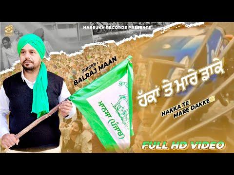 hakka-te-marre-dakke- -balraj-maan- -kisan-andolan-farmers-protest-punjabi-songs-2021-tractor-rally