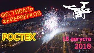 Фестиваль фейерверков в Москве 2018 с дрона (часть 5)