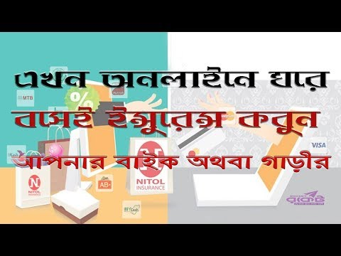 How to Get Online Insurance Facilities in Bangladesh For Vehicles
