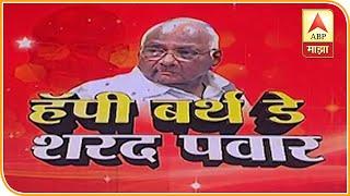 Mumbai   Sharad Pawar Speech