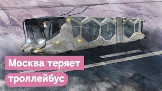Глупости госуправления — Москва ликвидирует троллейбус