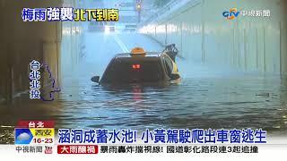 沒注意涵洞淹水 小黃連人帶車受困│中視新聞 20190520