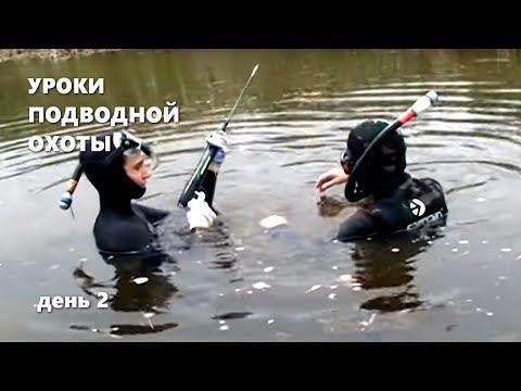 Уроки для подводной охоты для начинающих видео