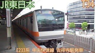 JR東日本E233系 T34編成 中央快速線 吉祥寺駅発車