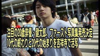 注目の20歳俳優・健太郎、ファースト写真集発売決定 10代の終わりと20代...