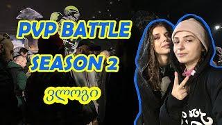 PVP BATTLE Season 2 ვლოგი/Vlog (ნახევარფინალები)