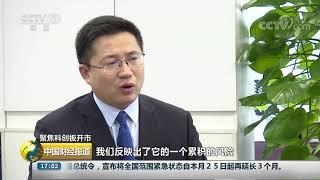 [中国财经报道]聚焦科创板开市 科创板首个交易日全线大涨| CCTV财经