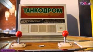 музей советских игровых автоматов(В музее советских игровых автоматов кто-то вспоминает детство, а кто-то просто отлично проводит время. Каки..., 2014-06-01T04:43:45.000Z)