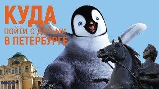 Смотреть видео Куда сходить в СПб с ребенком? музей Арктики и Антарктики. онлайн
