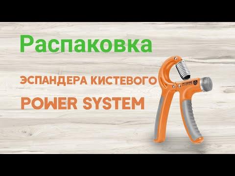 Эспандер кистевой Power System Power Hand Grip PS-4021 Orange (PS-4021_Orange)