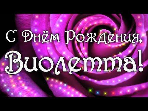 С Днем Рождения Виолетта! Поздравления С Днем Рождения Виолетте. С Днем Рождения Виолетта Стихи
