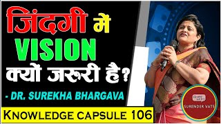 ज़िन्दगी में Vision क्यों ज़रूरी है? | Dr. Surekha Bharghav | CWSV | Knowledge Capsule 106