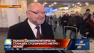 """""""Прямий"""" перевіряє готовність працівників київського метрополітену надати першу медичну допомогу"""