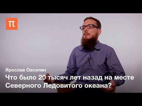 Смотреть Изменения климата в Арктике - Ярослав Овсепян онлайн