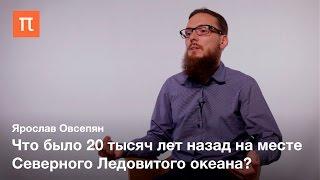 Изменения климата в Арктике - Ярослав Овсепян