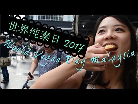 【World Vegan Day in Malaysia 2017】马来西亚世界纯素日 VLOG 3 | ZyStory