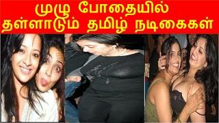 போதையில் தள்ளாடும் தமிழ் நடிகைகள் | Kollywood News Tamil Cinema News