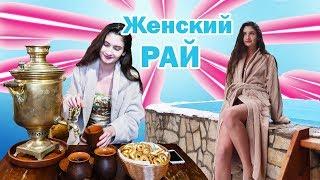 ЖЕНСКИЙ РАЙ | Где можно релакснуть в Киеве? | Лучшая баня | Нам будет жарко(, 2018-03-25T14:26:37.000Z)