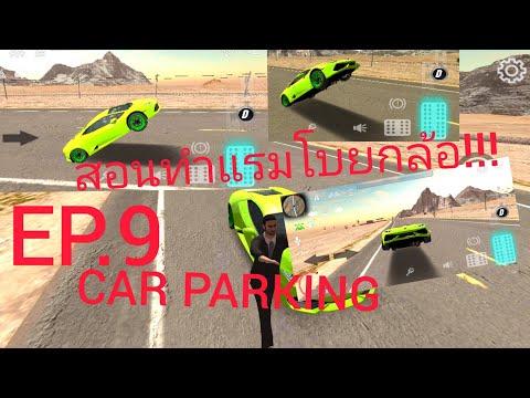 CAR PARKING EP.9:สอนทำรถยกล้อ!!!