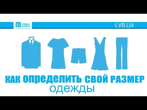 Как определять размеры одежды по буквам