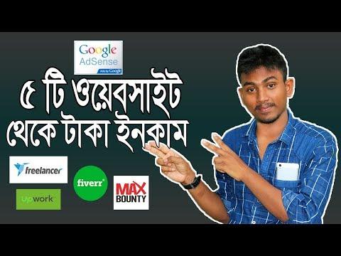 How To Earn  Money Bangla, Top 5 Online Earning Money Site Banga