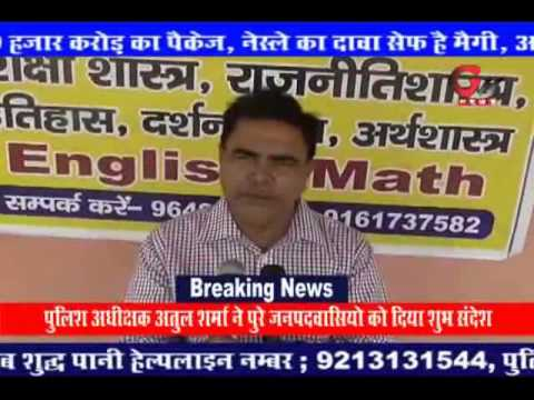 GNN NEWS AGENCY : EXCLUSIVE : NONSTOP NEWS BULLETIN - MUMBAI,UP,BIHAR