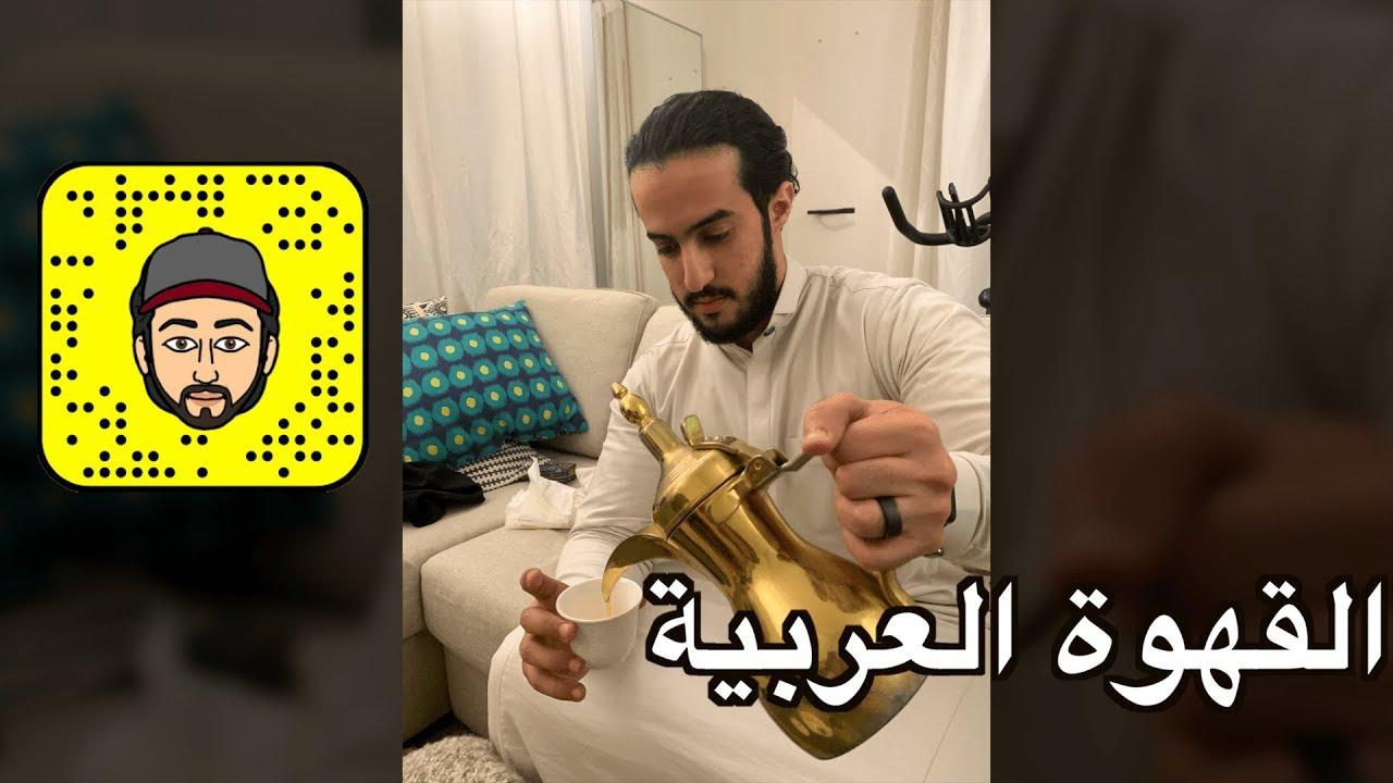 طر يقتي الخاصة في القهوة العربية... قهوة الملوووك!!