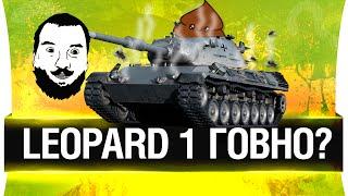 Leopard 1 - ГОВНО?