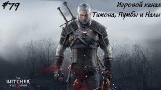 The Witcher 3: Wild Hunt #79 - Мы квиты